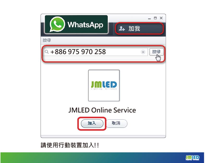 About JMLED-JMLED Lighting Alliance